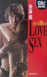 LOVE SEX