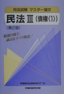 民法・(債権<1>)