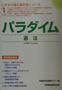 パラダイム憲法