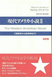 現代アメリカ小説