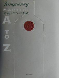 タンカレー・マティーニA to Z
