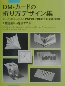 DM・カードの折り方デザイン集