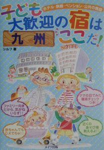 子ども大歓迎の宿はここだ! 九州