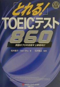 CD付「とれる!」TOEICテスト860
