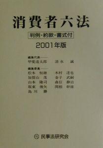 消費者六法 2001年版