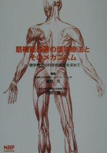 筋機能改善の理学療法とそのメカニズム