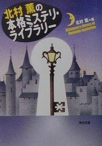 『北村薫の本格ミステリ・ライブラリー』ディック・フランシス