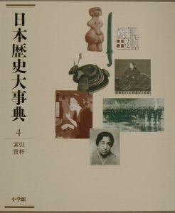 日本歴史大事典 4(索引・資料)