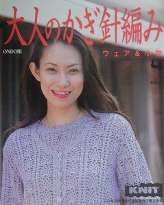 大人のかぎ針編み