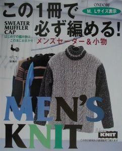この1冊で必ず編める!メンズセーター&小物