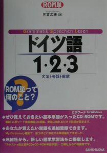 ドイツ語1・2・3