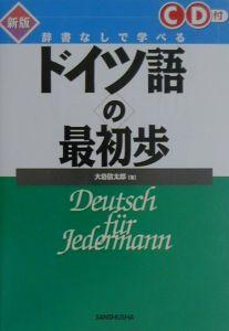 辞書なしで学べるドイツ語の最初歩