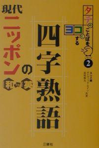 現代ニッポンの四字熟語和(Japanese) to英(Eng