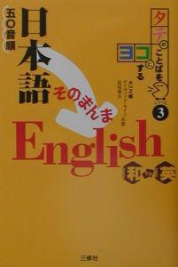 五〇音順日本語そのまんまEnglish和(Japanese)