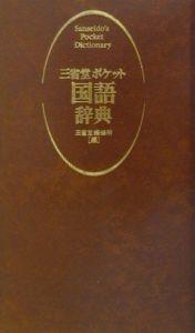三省堂ポケット国語辞典
