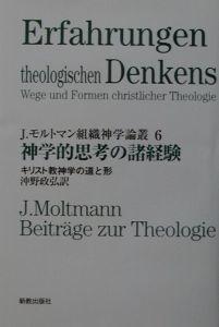 J.モルトマン組織神学論叢 神学的思考の諸経験