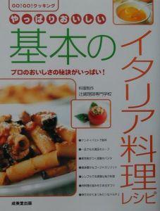 やっぱりおいしい基本のイタリア料理レシピ