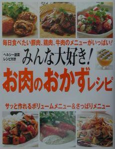 みんな大好き!お肉のおかずレシピ
