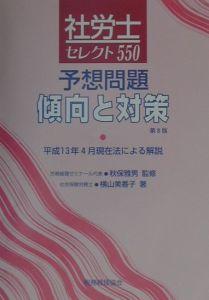 社労士セレクト550 予想問題傾向と対策 第8版