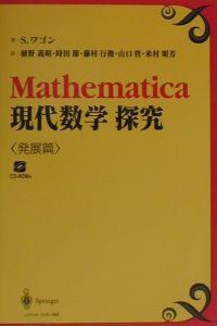 Mathematica現代数学探究 発展篇
