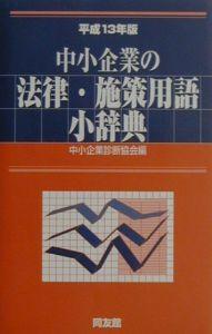 中小企業の法律・施策用語小辞典 平成13年版