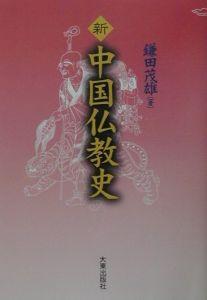 新 中国仏教史