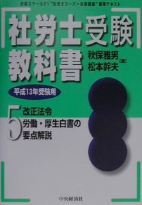 社労士受験教科書 改正法令 労働・厚生白書の要点解説 平成13年受験用 5