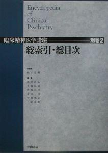 臨床精神医学講座 総索引・総目次 別巻 2