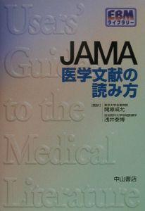 JAMA医学文献の読み方