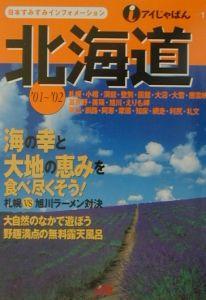 北海道 '01~'02