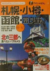 札幌・小樽・函館・富良野 '01~'02