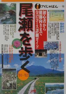 尾瀬を歩く '01~'02