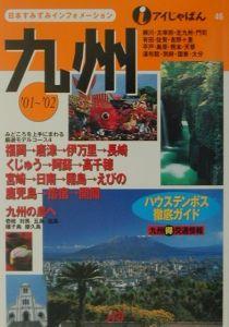 九州 '01~'02