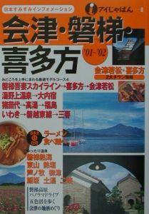 会津・磐梯・喜多方 '01~'02