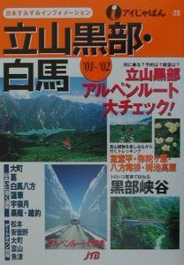 立山黒部・白馬 '01~'02