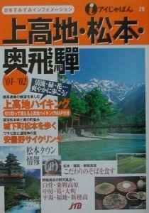上高地・松本・奥飛騨 '01~'02