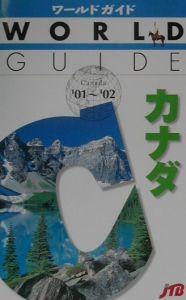 カナダ '01~'02