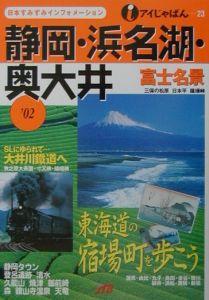 静岡・浜名湖・奥大井 '02