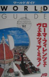 ローマ・フィレンツェ・ヴェネツィア・ミラノ '02