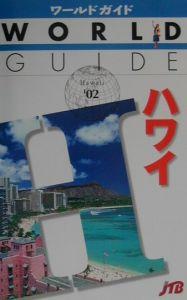 ハワイ '02