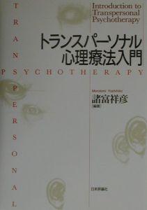 トランスパーソナル心理療法入門
