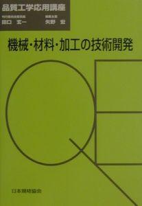 『機械・材料・加工の技術開発』矢野宏