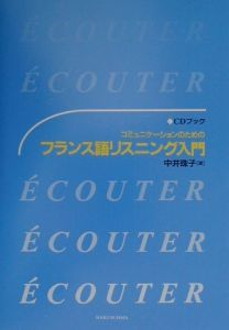 CDブックコミュニケーションのための フランス語リスニング入