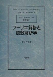 フーリエ解析と関数解析学