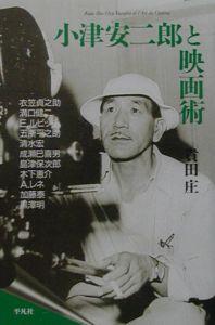 小津安二郎と映画術