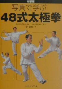 写真で学ぶ48式太極拳