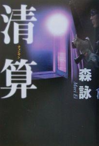 清算(チョンサン)