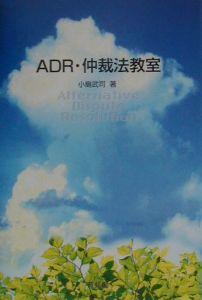 ADR・仲裁法教室