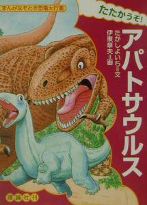 たたかうぞ!アパトサウルス