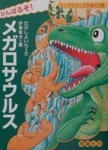 がんばるぞ!メガロサウルス